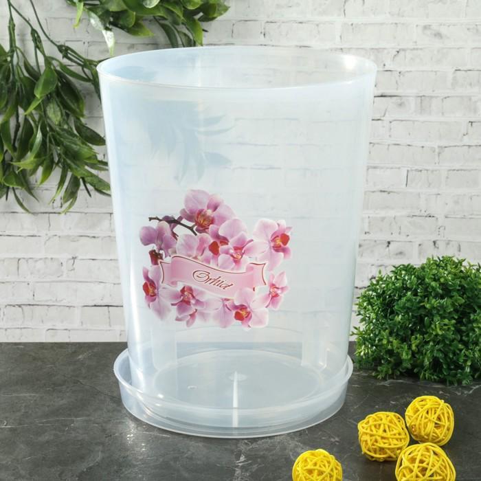 Горшок для орхидей с поддоном 3,5 л, прозрачный