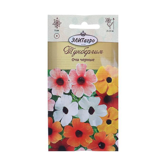 """Семена цветов Тунбергия """"Очи черные"""" смесь, О, 0,1 г"""