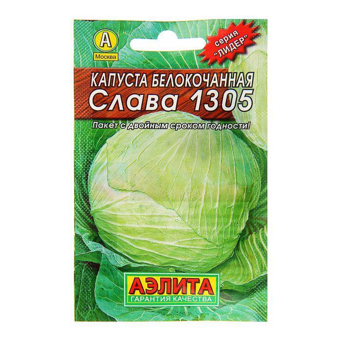 """Семена Капуста белокочанная """"Слава 1305"""", среднеспелый, 0,5 г"""