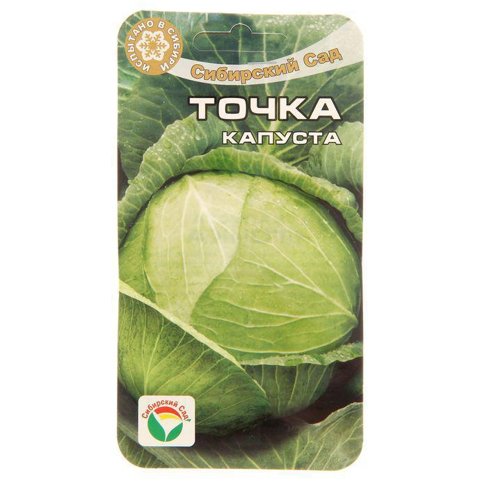 Семена Капуста Точка 0,3 г