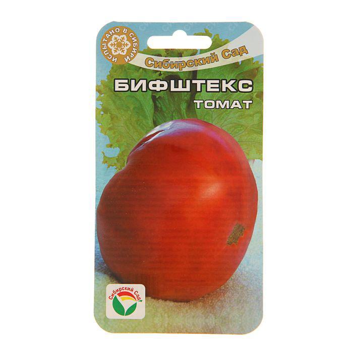Семена Томат Бифштекс, среднеранний, 20 шт