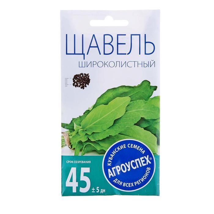 """Семена щавель """"Широколистный"""", 1 гр"""