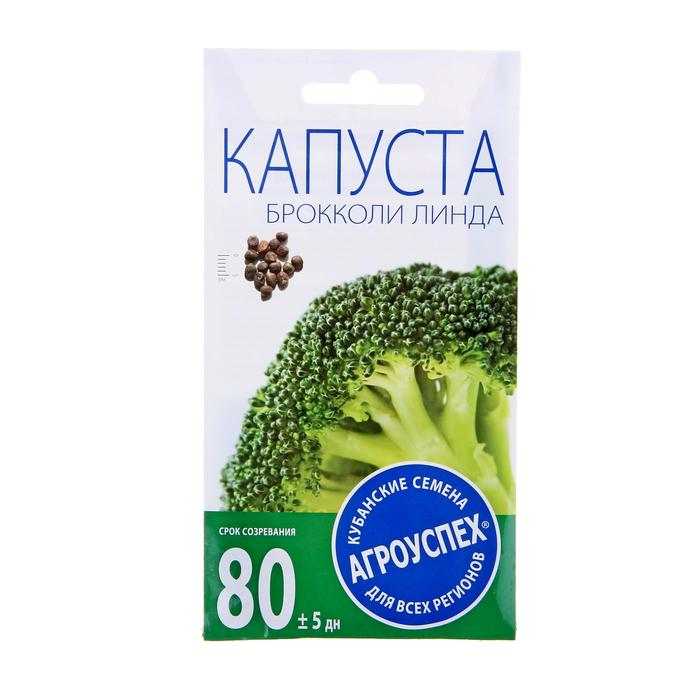 Семена Капуста брокколи Линда, 0,3г
