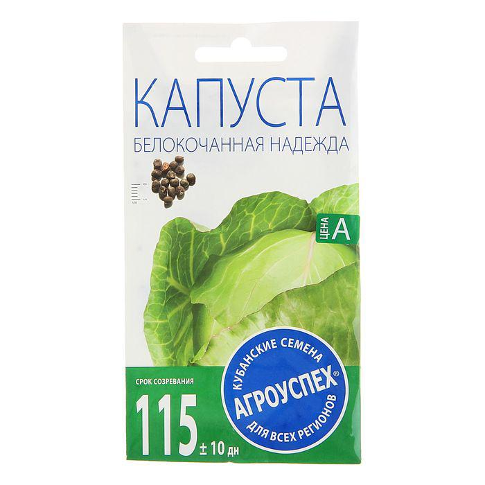 Семена Капуста белокочанная Надежда, средняя, 0,5 гр