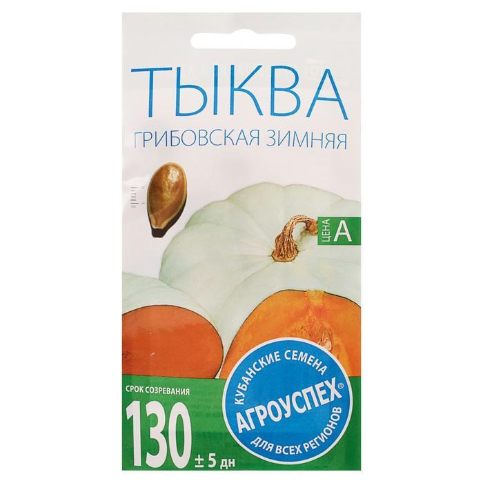 Семена Тыква Грибовская зимняя, 2г