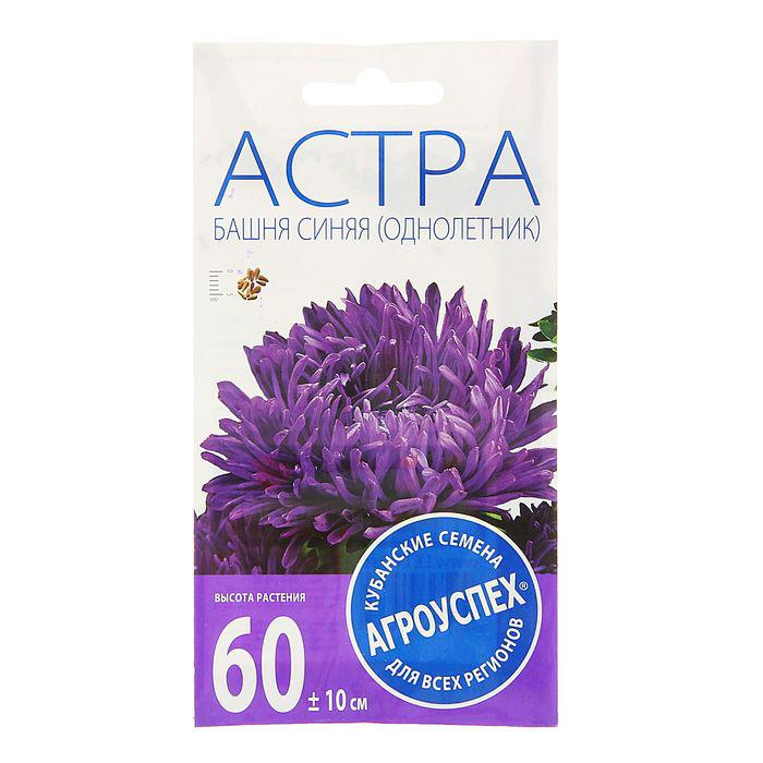 Семена цветов Астра Башня, синяя, однолетник, 0,3 гр