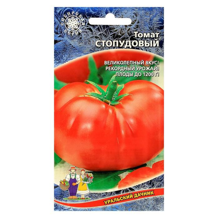 """Семена Томат """"Стопудовый"""", 0,1 г"""