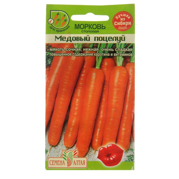 "Семена Морковь ""Медовый Поцелуй"", цп, 2 г"