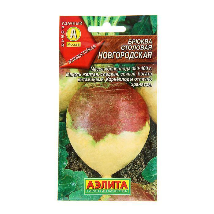 "Семена Брюква ""Новгородская"", 0,5 г"