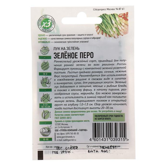 "Семена Лук на зелень ""Зеленое перо"", 0,5 г"