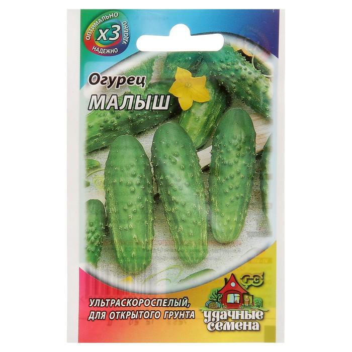 """Семена Огурец """"Малыш"""",  ультраскороспелый, пчелоопыляемый, 0,5 г"""