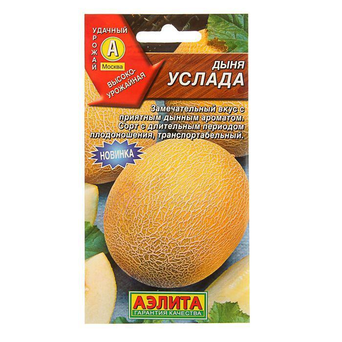 """Семена Дыня """"Услада"""", 1 г"""