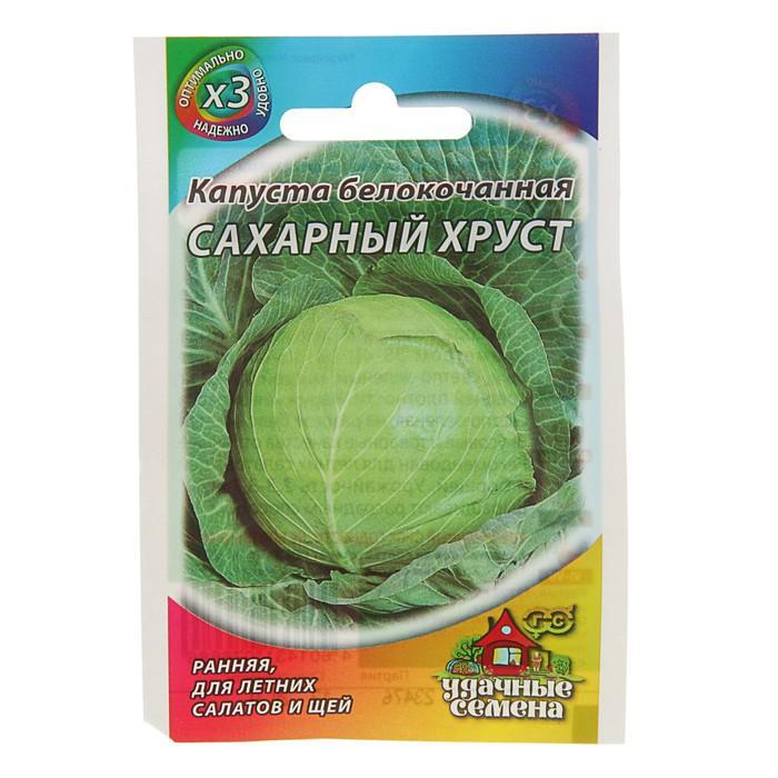 """Семена Капуста белокочанная """"Сахарный хруст"""" ранняя, 0,3 г"""