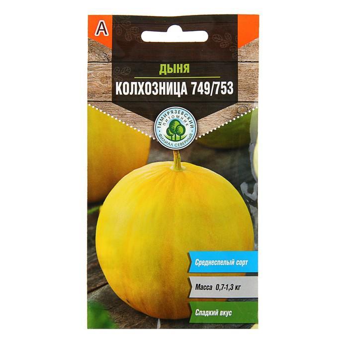 """Семена Дыня """"Колхозница 749/753"""", 1 г"""
