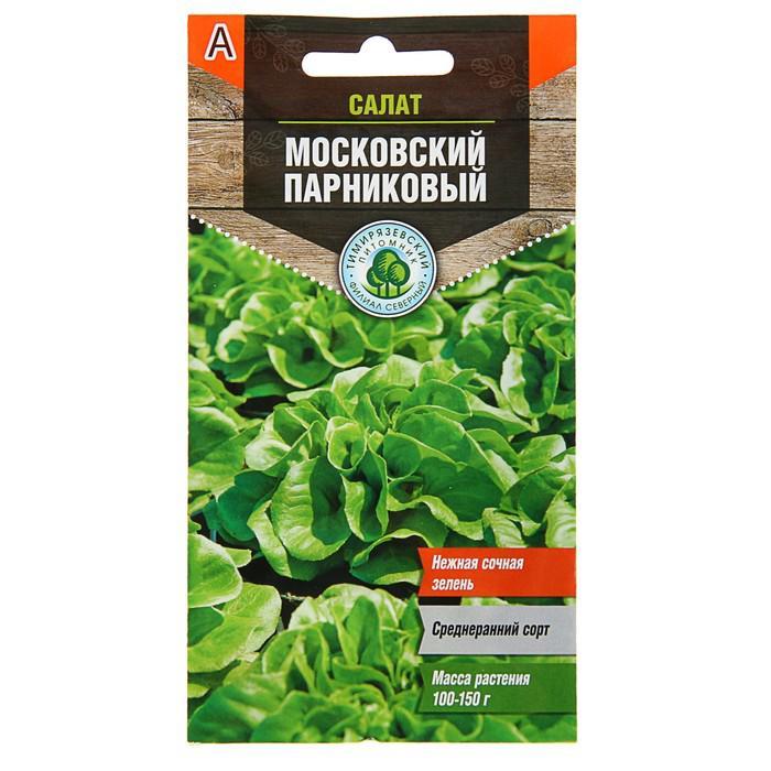 """Семена Салат """"Московский"""" парниковый, 0,5 г"""