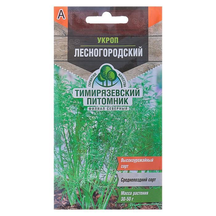 """Семена Укроп """"Лесногородский"""" средний, 3 г"""