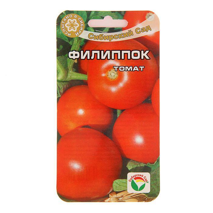 Семена Томат Филиппок, суперранний, 20 шт
