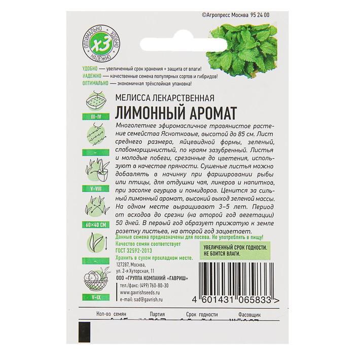 """Семена Мелисса лекарственная """"Лимонный аромат"""", 0,1 г"""