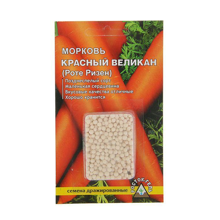 """Семена Морковь """"Красный великан"""" простое драже"""