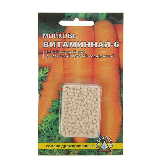 """Семена Морковь """"Витаминная - 6"""" простое драже"""