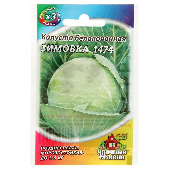 """Семена Капуста белокочанная """"Зимовка 1474"""", для хранения, 0,5 г"""