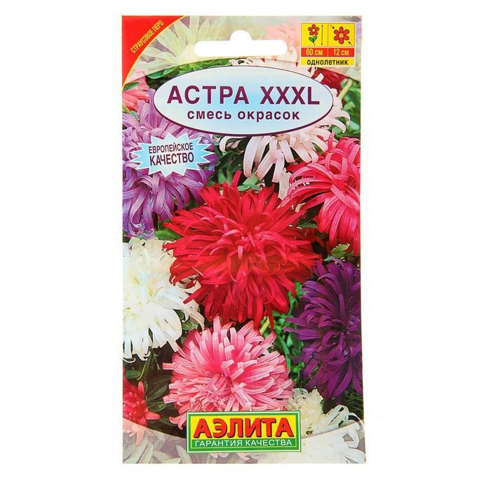 Семена цветов Астра ХХХL, смесь окрасок, О, 0,2 г