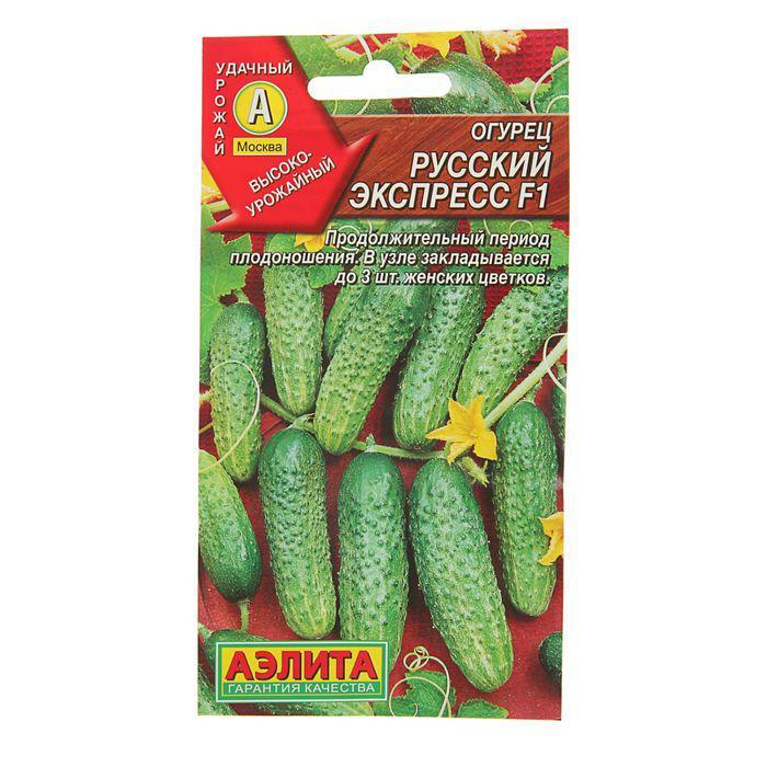 """Семена Огурец """"Русский экспресс"""" F1, среднеранний, пчелоопыляемый,  0,3 г"""