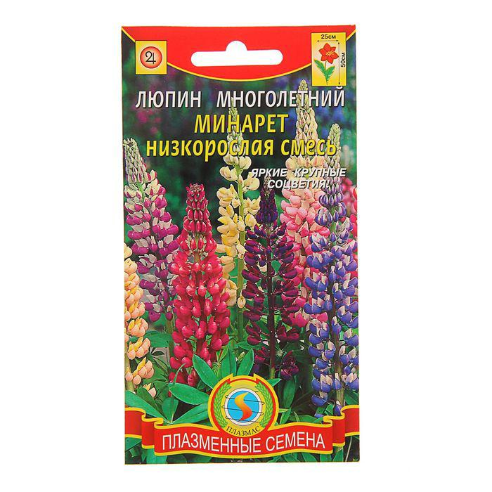 """Семена цветов Люпин """"Минарет"""", низкорослая смесь, Мн., 0,45 г"""