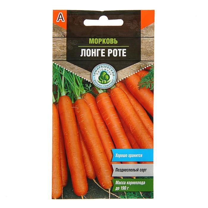 "Семена Морковь ""Лонге роте"", 2 г"