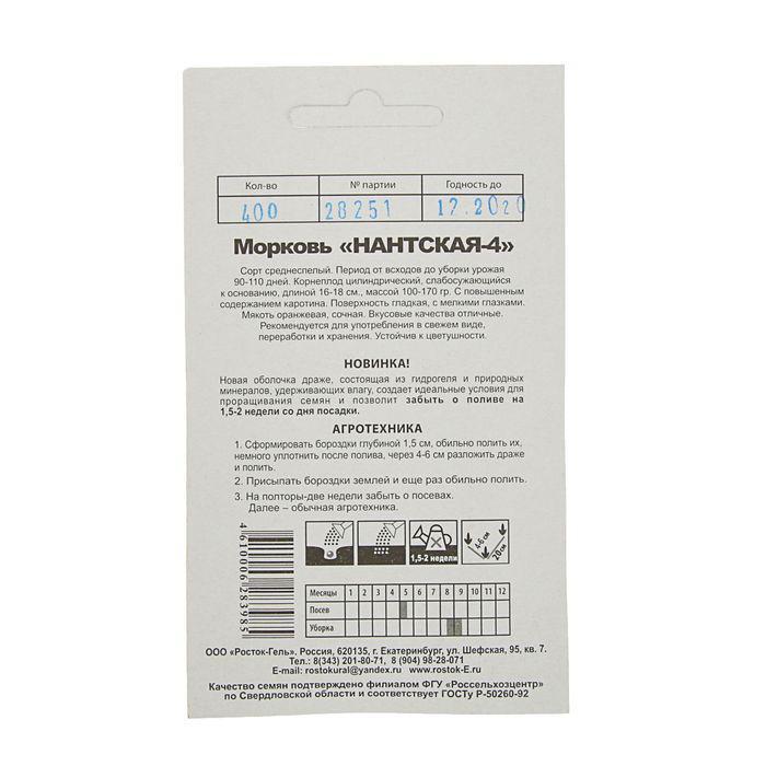 """Семена Морковь """"Нантская 4 """" гелевое драже"""
