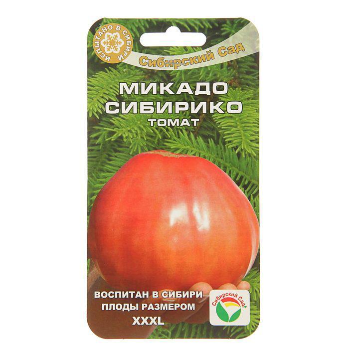 "Семена Томат ""Микадо Сибирико"", среднеспелый, 20 шт"