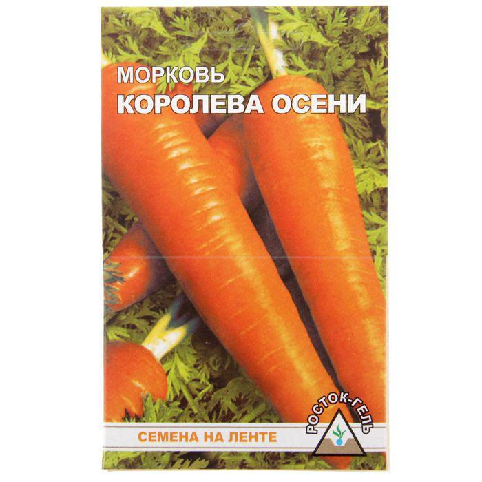 """Семена Морковь """"Королева осени""""  семена на ленте"""