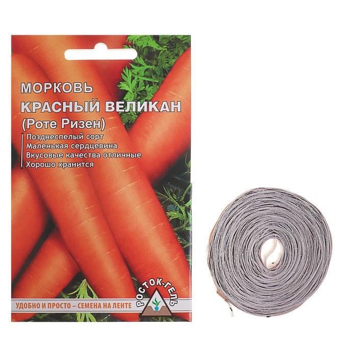 """Семена Морковь """"Красный великан"""" семена на ленте"""