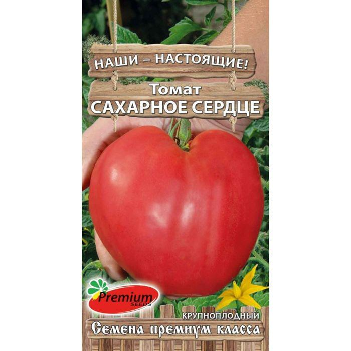 Семена Томат Сахарное сердце, среднеспелый, 0,1гр