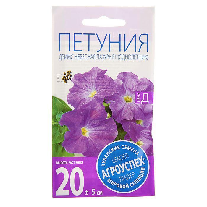"""Семена цветов Петуния """"Дримс"""" Небесная лазурь F1, крупноцветковая, О, 10шт"""