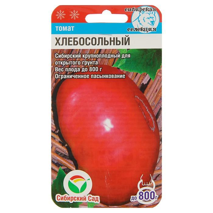 Семена Томат Хлебосольные, среднеспелый, 20 шт