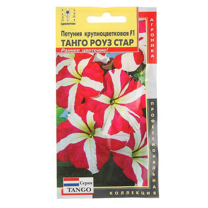 """Семена цветов Петуния крупноцветковая F1 """"Танго Роуз Стар"""", О, драже 10 шт."""