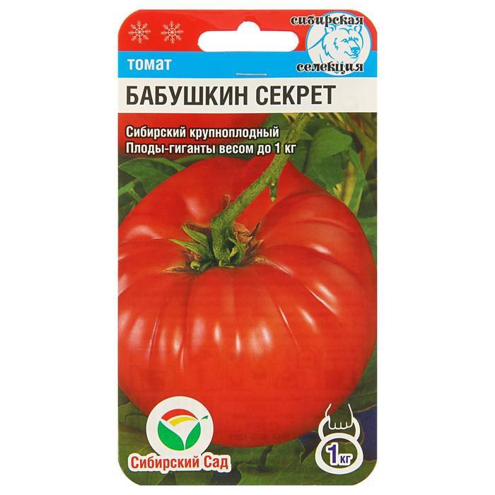 Семена Томат Бабушкин секрет, среднеспелый, 20 шт