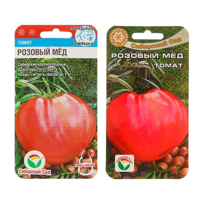 Семена Томат Розовый мед,  среднеспелый, 20 шт