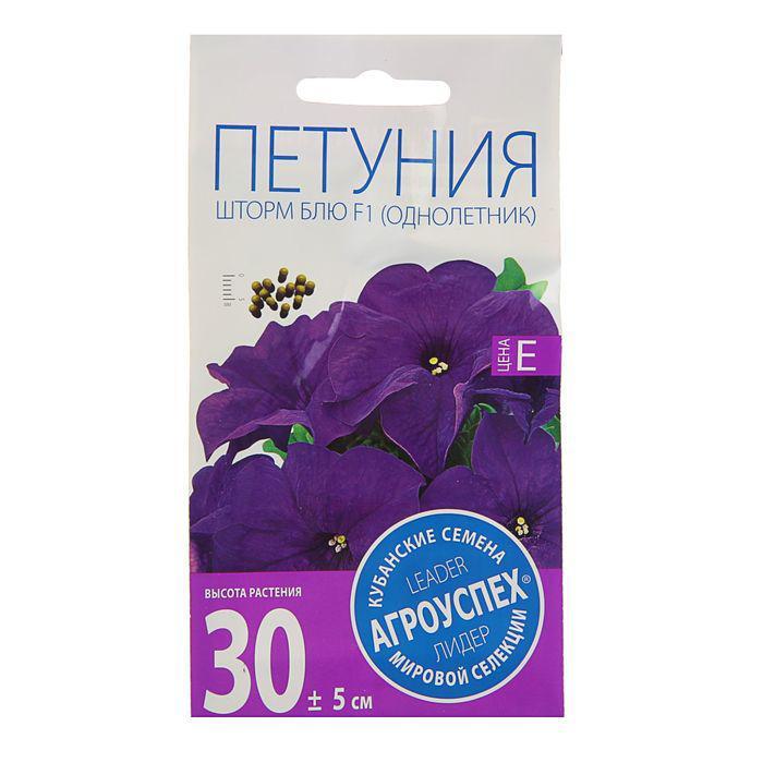 "Семена цветов Петуния ""Шторм Блю"" F1, крупноцветковая, О, 10шт"