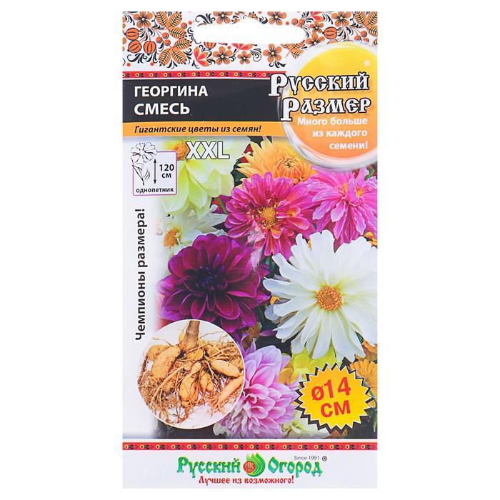 Семена цветов Георгина серия Русский размер, смесь, О, 30 шт