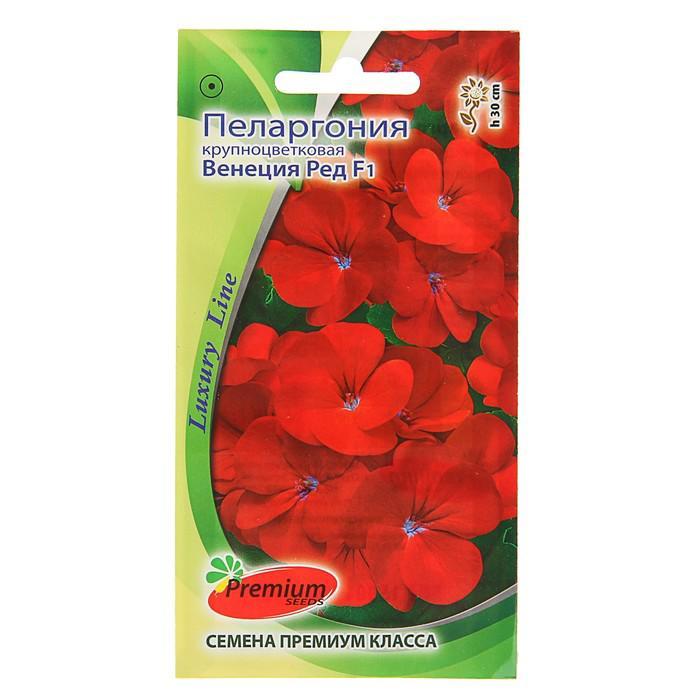 "Семена цветов Пеларгония крупноцветковая ""Венеция Ред"" F1, Мн, 5 шт"