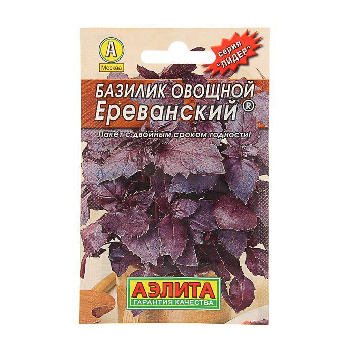 """Семена Базилик овощной """"Ереванский"""", пряность, 0,3 г"""