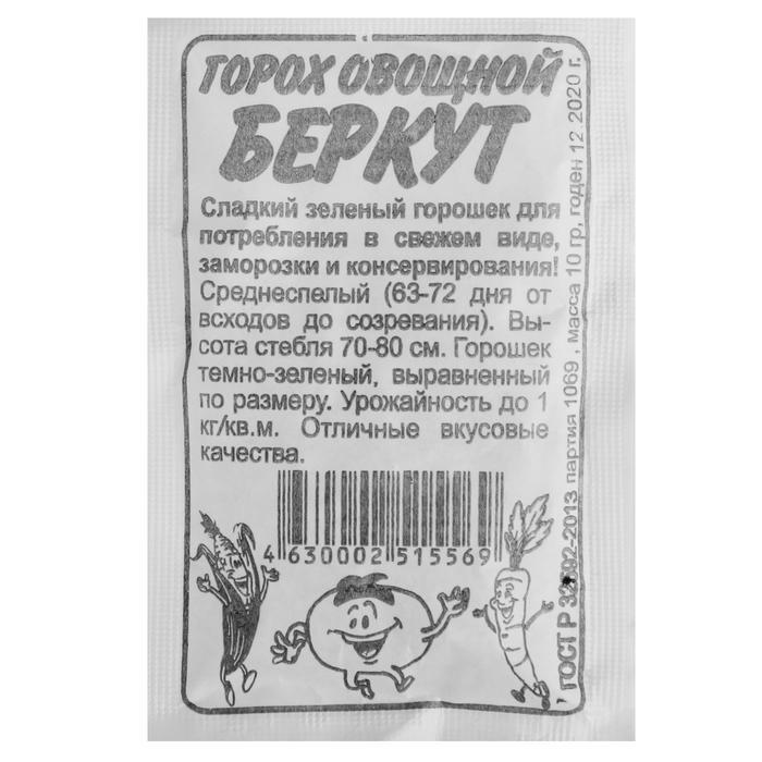 """Семена Горох """"Беркут"""", среднеспелый, бп, 10 г"""
