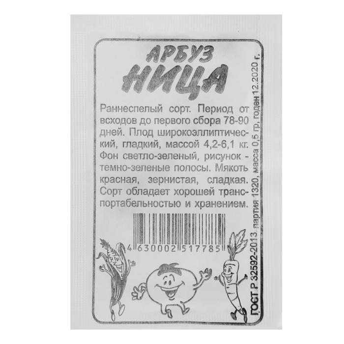"""Семена Арбуз """"Ница"""", раннеспелый, бп, 0,5 г"""