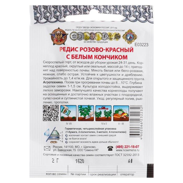 Семена Редис Розово-красный с белым кончиком, серия Кольчуга, 2 г