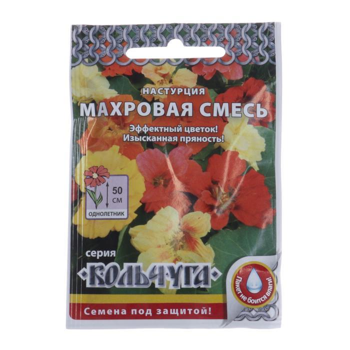"""Семена цветов Настурция """"Махровая смесь"""", серия Кольчуга, О, 1,5 г"""