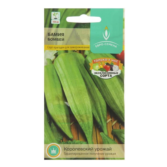 Семена Бамия Бомбей, раннеспелая, диетическая, лекарственная, 0,5 гр
