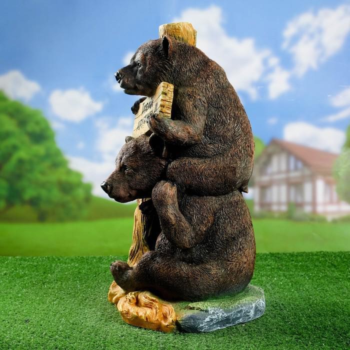 """Садовая фигура """"Медведь """"Давай дружить!"""" 55*34"""