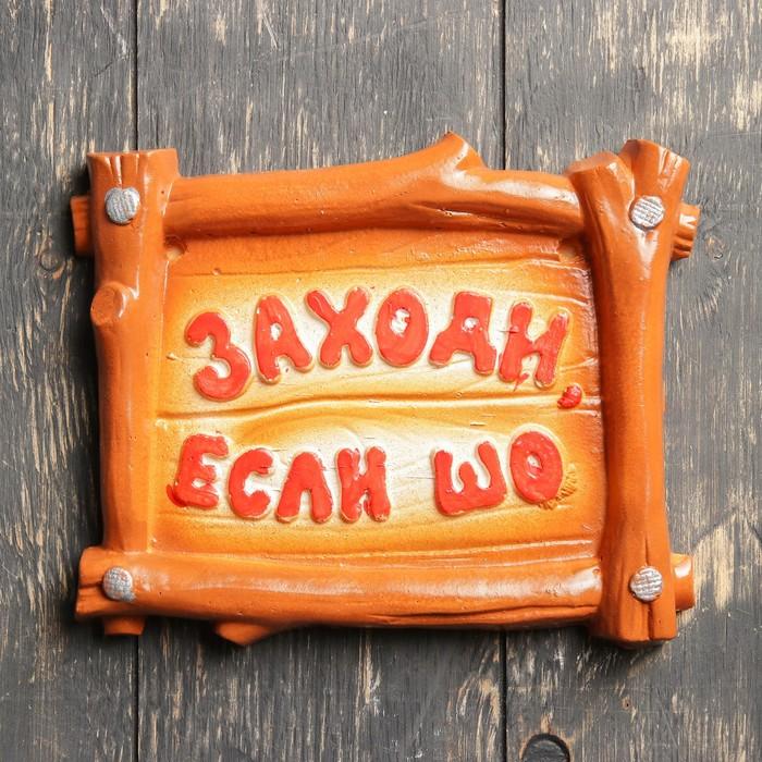 """Подвесной декор """"Табличка на дверь заходи если шо"""" 18х16см"""